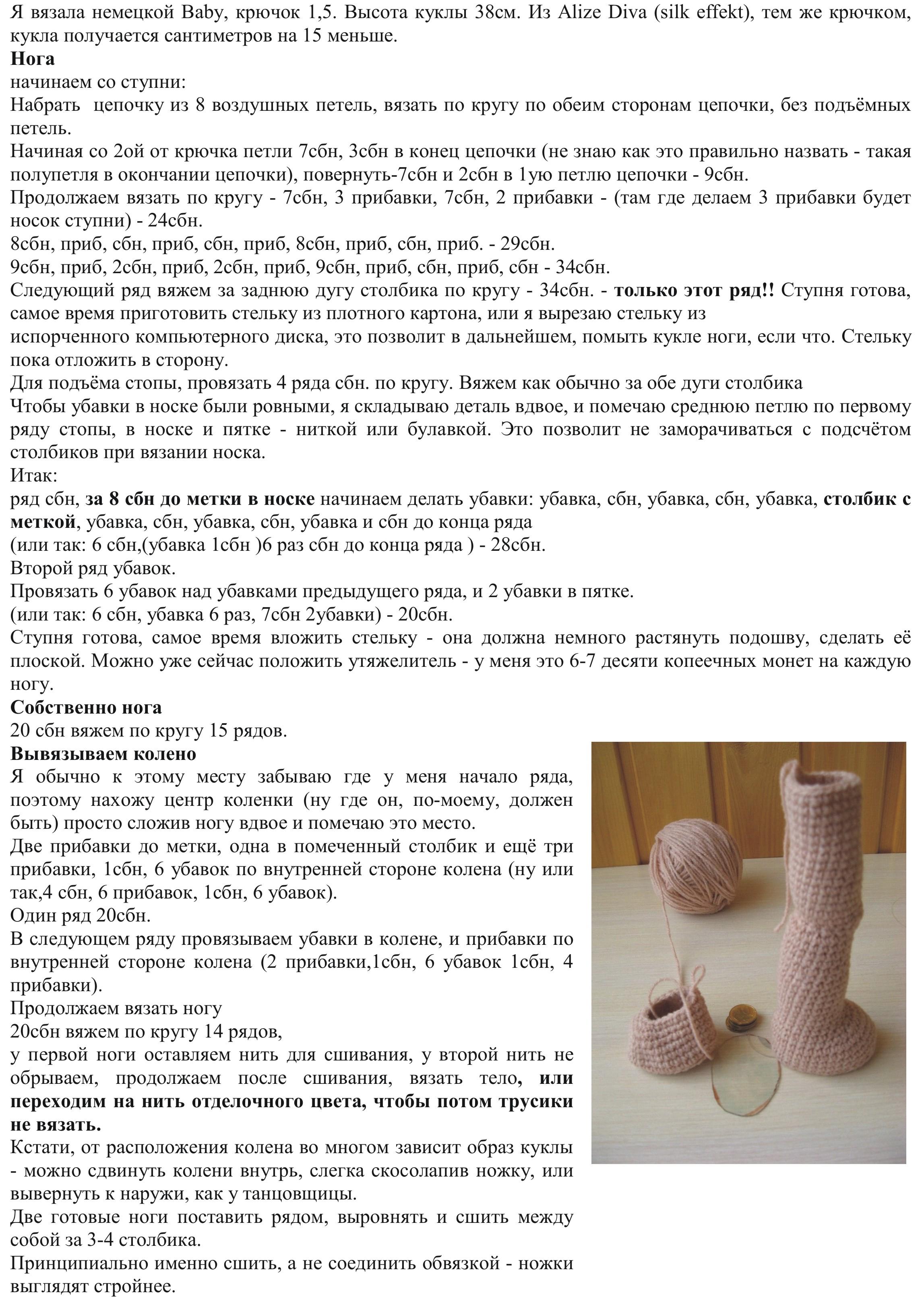 http://amigurumi.com.ua/forum/uploads/photo/116/fb1369cf009eb06b9eaa96ae5f5d89af.jpg