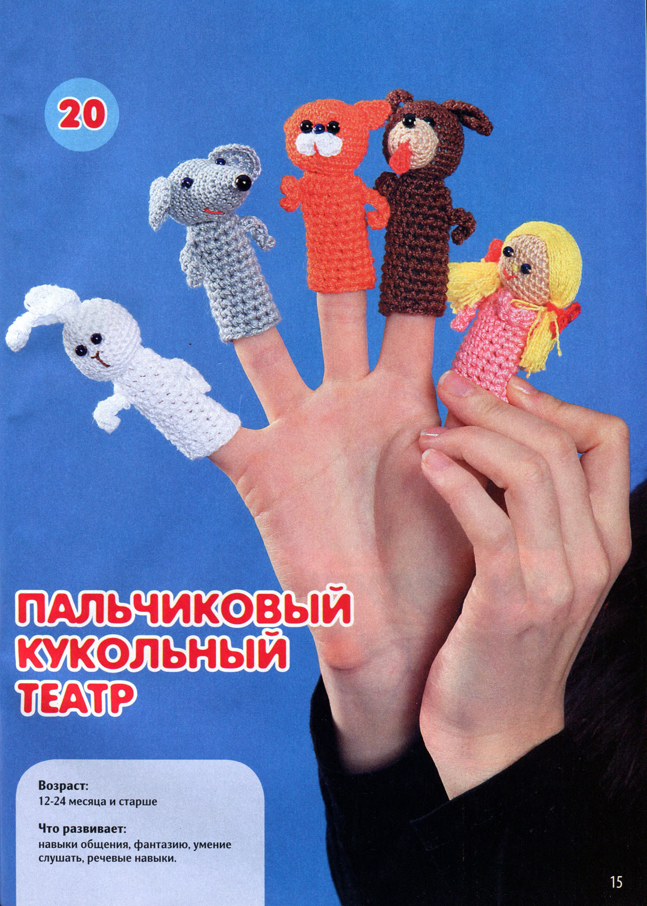 http://amigurumi.com.ua/forum/uploads/photo/192/7d8f7a4ae8ab9331a3b14a2c5a80649e.jpg