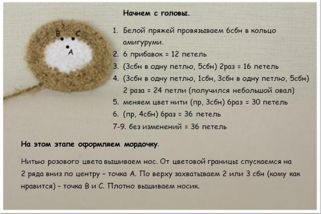 http://amigurumi.com.ua/forum/uploads/photo/28/537e8f8a6056976aa2ac892d0bd49edc.jpg