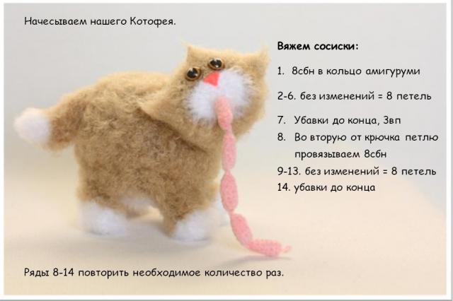Вязание кот с сосисками