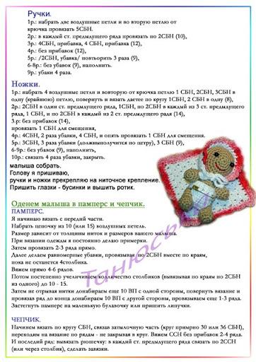 http://amigurumi.com.ua/forum/uploads/photo/3/bf29b562afcfa2ff38a87d7dfcc0ea3e.jpg