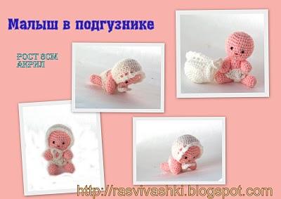 http://amigurumi.com.ua/forum/uploads/photo/3/ca2e8e0949d026731c8bd30eae75d6fd.jpg