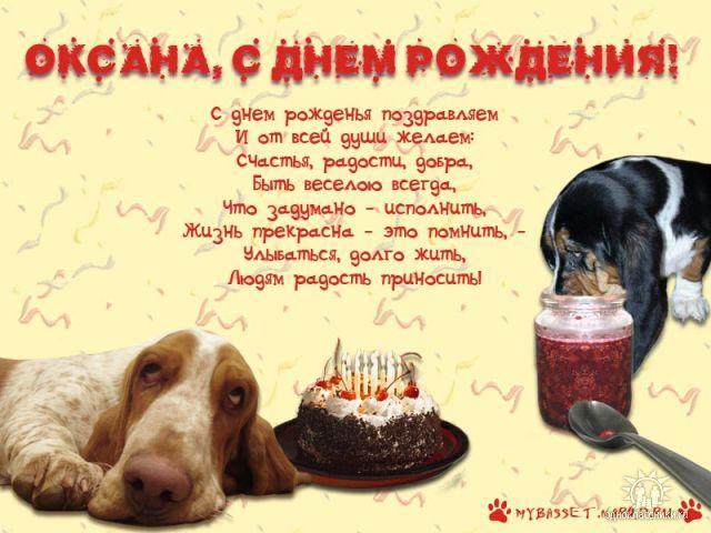 День рождения оксана поздравления